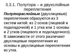 3.3.1. Полутора – и двухслойные переплетения Полутораслойные (двухлицевые) переп