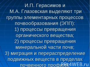 И.П. Герасимов и М.А. Глазовская выделяют три группы элементарных процессов почв