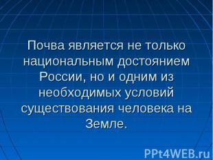 Почва является не только национальным достоянием России, но и одним из необходим
