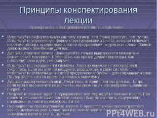 Принципы конспектирования лекции Принципы конспектирования устного выступления: