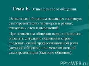 Тема 6. Этика речевого общения. Этикетным общением называют взаимную самопрезент
