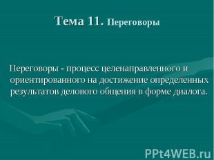 Тема 11. Переговоры Переговоры - процесс целенаправленного и ориентированного на