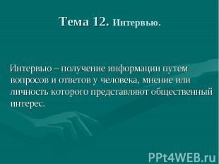 Тема 12. Интервью. Интервью– получение информации путем вопросов и ответов