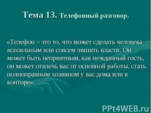 Тема 13. Телефонный разговор. «Телефон– это то, что может сделать человека