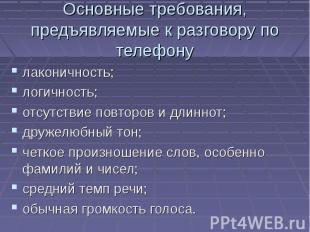 Основные требования, предъявляемые к разговору по телефону лаконичность; логично