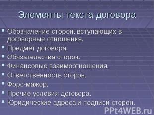 Элементы текста договора Обозначение сторон, вступающих в договорные отношения.