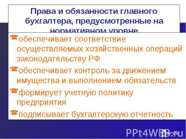 Права и обязанности главного бухгалтера в организации учета и отчетности в какой организации работать бухгалтером