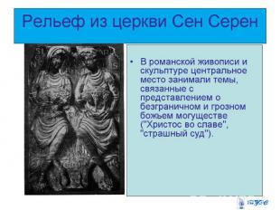 Рельеф из церкви Сен Серен В романской живописи и скульптуре центральное место з