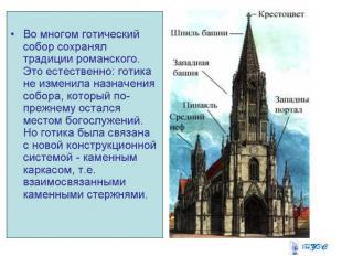 Во многом готический собор сохранял традиции романского. Это естественно: готика