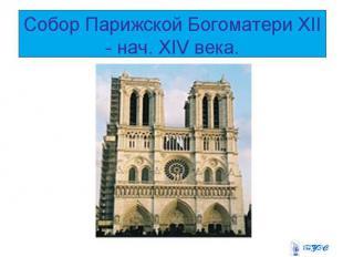 Собор Парижской Богоматери XII - нач. XIV века.
