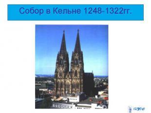 Собор в Кельне 1248-1322гг.
