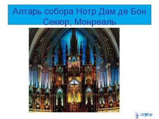 Алтарь собора Нотр Дам де Бон Секюр, Монреаль