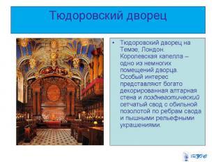 Тюдоровский дворец Тюдоровский дворец на Темзе, Лондон. Королевская капелла – од