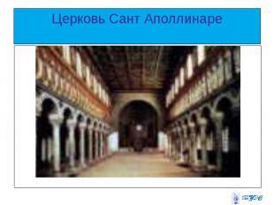 Церковь Сант Аполлинаре