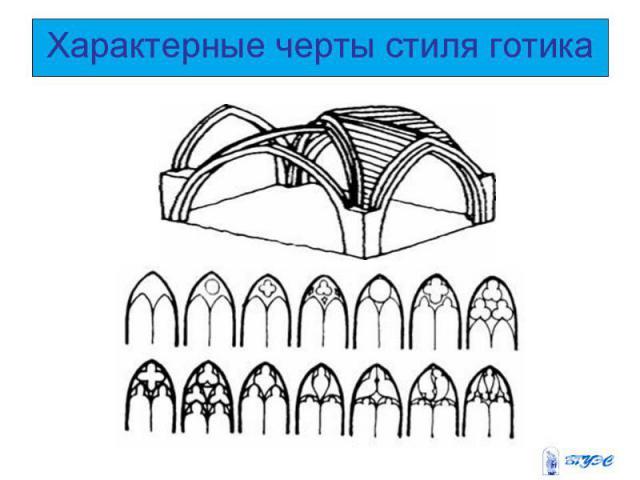 Характерные черты стиля готика