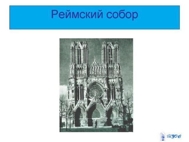 Реймский собор