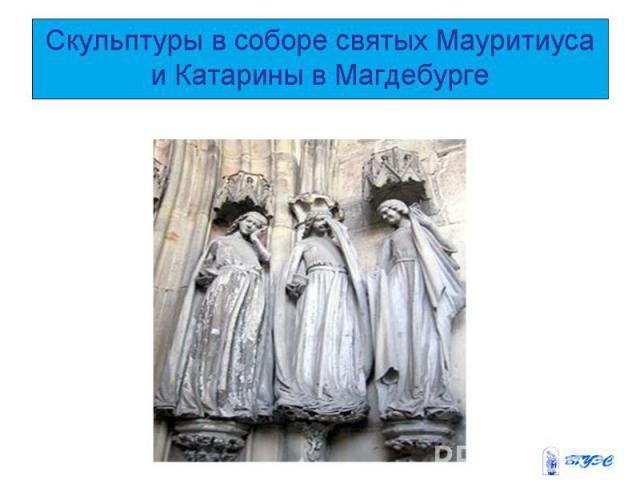 Скульптуры в соборе святых Мауритиуса и Катарины в Магдебурге