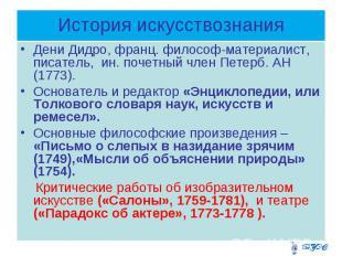 История искусствознания Дени Дидро, франц. философ-материалист, писатель, ин. по
