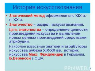 История искусствознания Знаточеский метод оформился в к. XIX в.- н. XX в. Знаточ