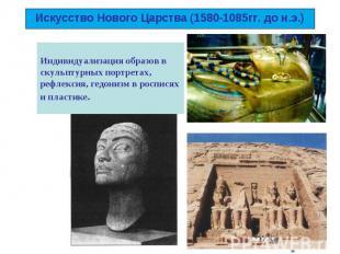 Искусство Нового Царства (1580-1085гг. до н.э.)