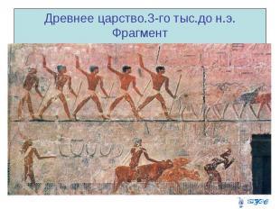 Древнее царство.3-го тыс.до н.э. Фрагмент