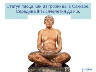Статуя писца Каи из гробницы в Саккаре. Середина IIIтысячелетия до н.э.