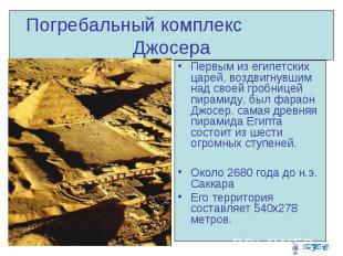 Погребальный комплекс Джосера Первым из египетских царей, воздвигнувшим над свое