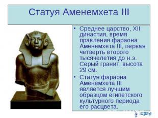 Статуя Аменемхета III Среднее царство, XII династия, время правления фараона Аме