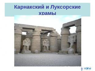 Карнакский и Луксорские храмы