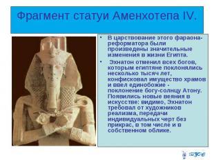 Фрагмент статуи Аменхотепа IV. В царствование этого фараона-реформатора были про