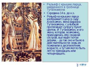 Рельеф с крышки ларца, найденного в гробнице Тутанхамона Рельеф с крышки ларца,