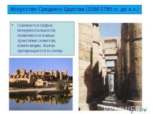 Искусство Среднего Царства (2160-1785 гг. до н.э.) Снижается пафос монументально