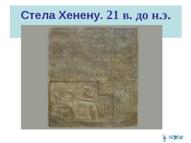 Стела Хенену. 21 в. до н.э.