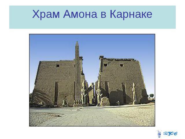 Храм Амона в Карнаке