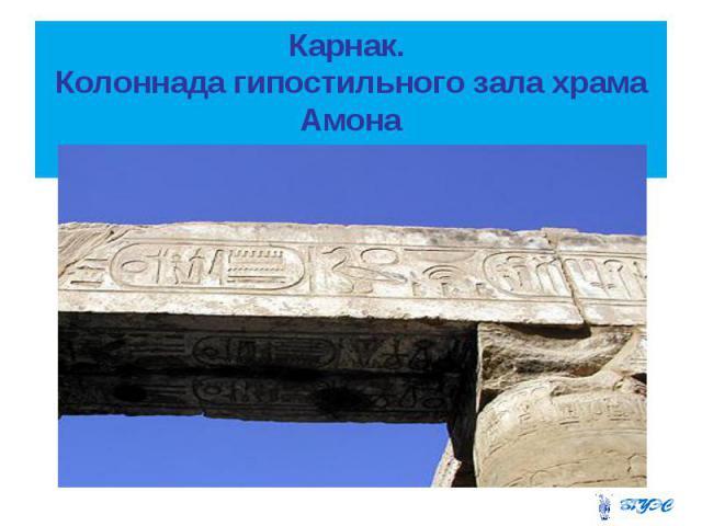 Карнак. Колоннада гипостильного зала храма Амона
