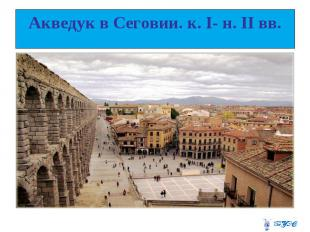 Акведук в Сеговии. к. I- н. II вв.