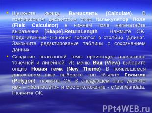 Щелкните кнопку Вычислить (Calculate). В появившемся диалоговом окне Калькулятор