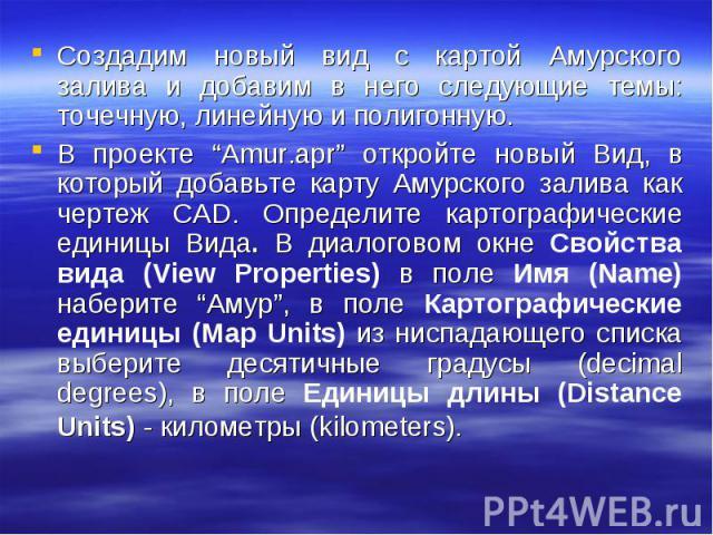 """Создадим новый вид с картой Амурского залива и добавим в него следующие темы: точечную, линейную и полигонную. Создадим новый вид с картой Амурского залива и добавим в него следующие темы: точечную, линейную и полигонную. В проекте """"Amur.apr"""" открой…"""