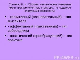 Согласно Н. Н. Обозову, человеческое поведение имеет трехкомпонентную структуру,