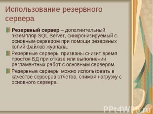 Использование резервного сервера Резервный сервер – дополнительный экземпляр SQL