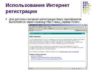 Использование Интернет регистрации Для доступа к интернет-регистрации бюро серти