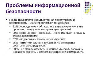 Проблемы информационной безопасности По данным отчета «Компьютерная преступность