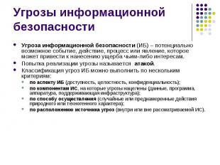 Угрозы информационной безопасности Угроза информационной безопасности (ИБ) – пот