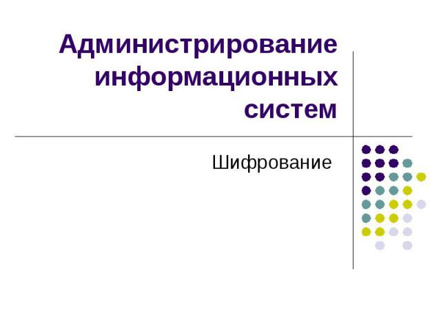 Администрирование информационных систем Шифрование