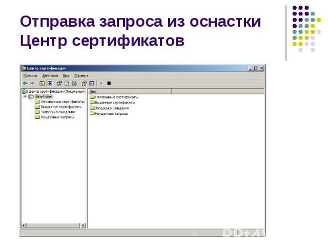 Отправка запроса из оснастки Центр сертификатов