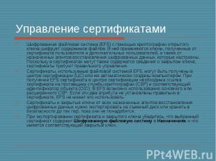 Управление сертификатами Шифрованная файловая система (EFS) с помощью криптограф