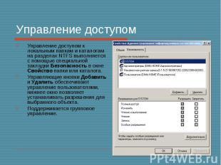 Управление доступом Управление доступом к локальным папкам и каталогам на раздел