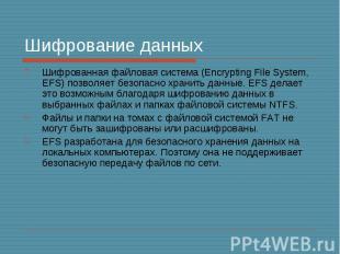 Шифрование данных Шифрованная файловая система (Encrypting File System, EFS) поз