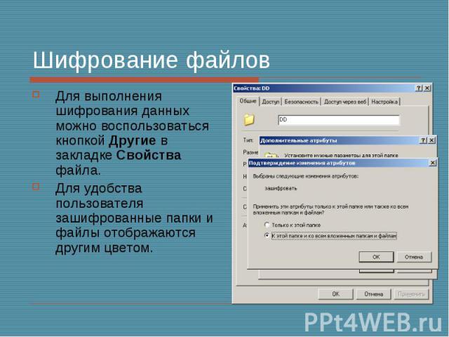 Шифрование файлов Для выполнения шифрования данных можно воспользоваться кнопкой Другие в закладке Свойства файла. Для удобства пользователя зашифрованные папки и файлы отображаются другим цветом.