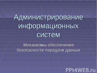 Администрирование информационных систем Механизмы обеспечения безопасности перед
